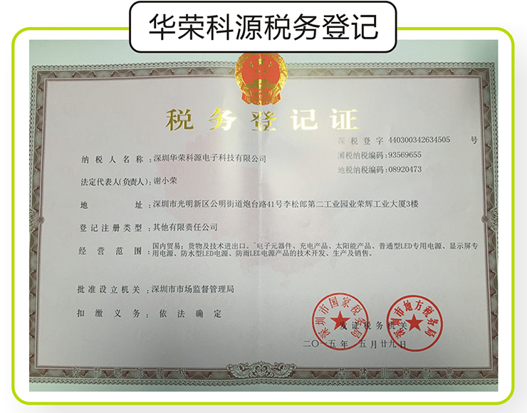金宝博官网_金宝博首页税务登记证