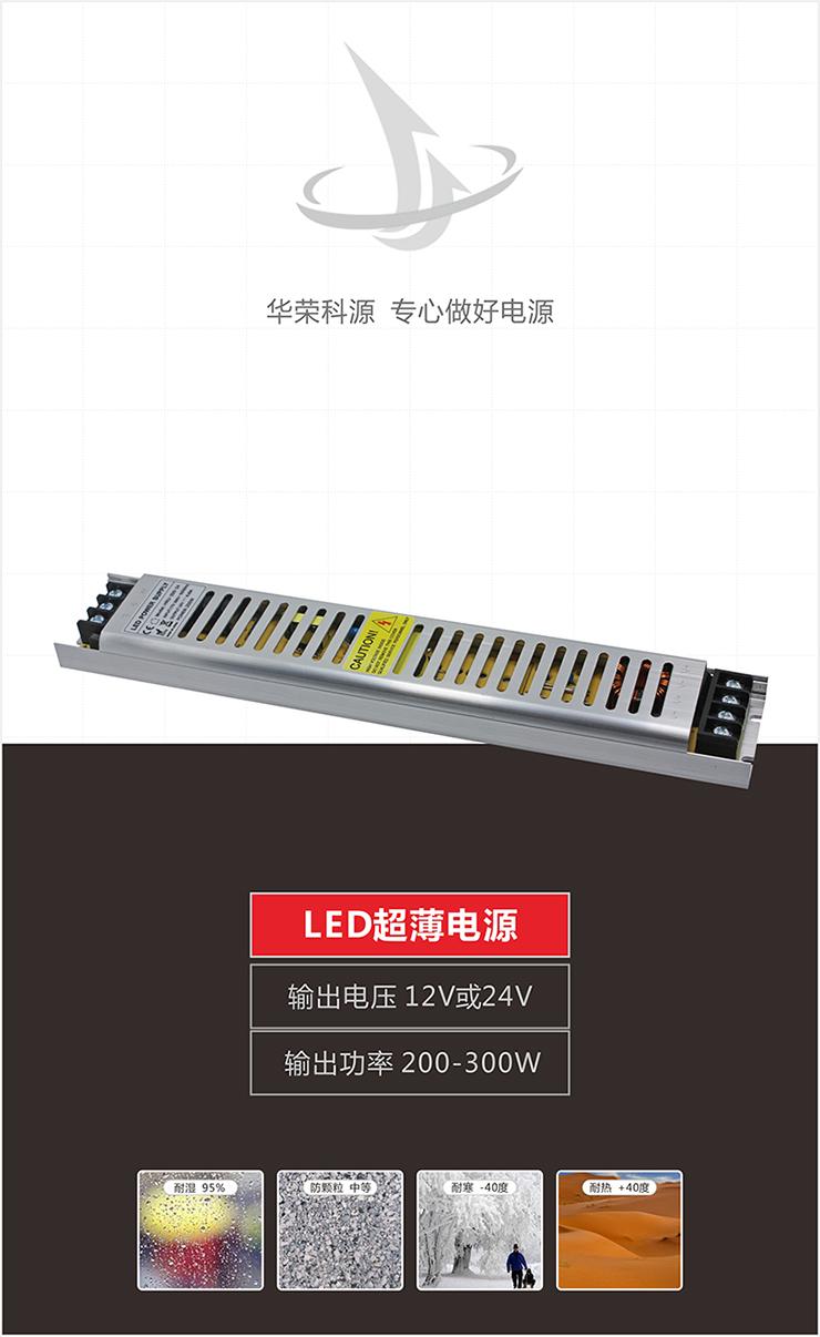 金宝博首页_圆角超薄电源200W-6(网)