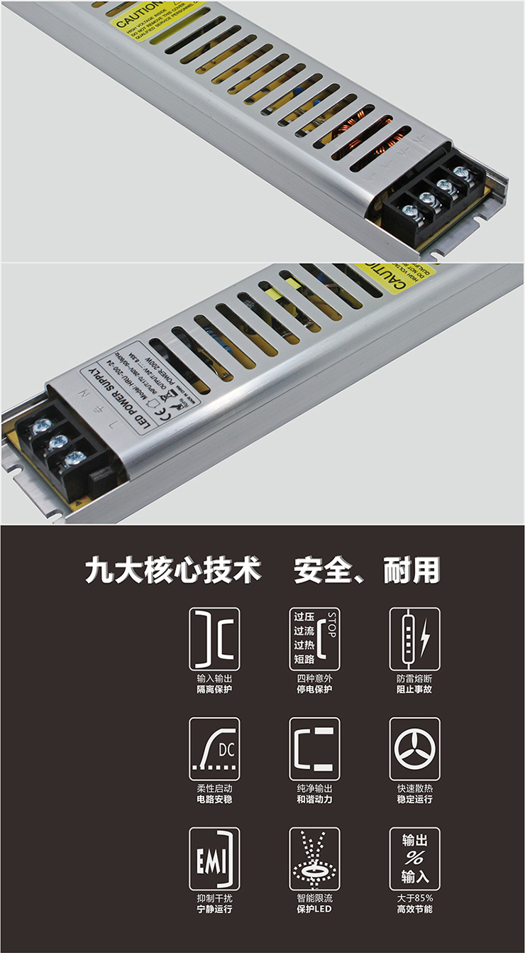 188BET_圆角超薄电源200W-7(网)