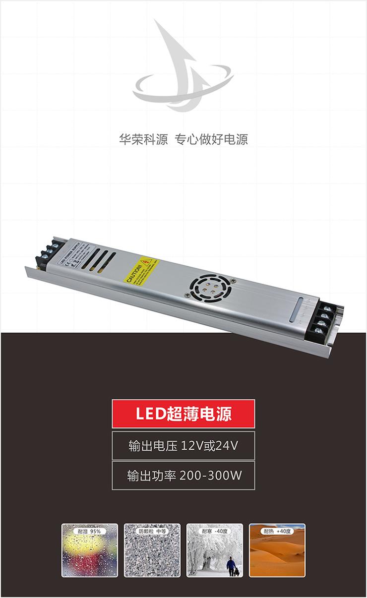 金宝博首页_圆角超薄电源250W-6(网)