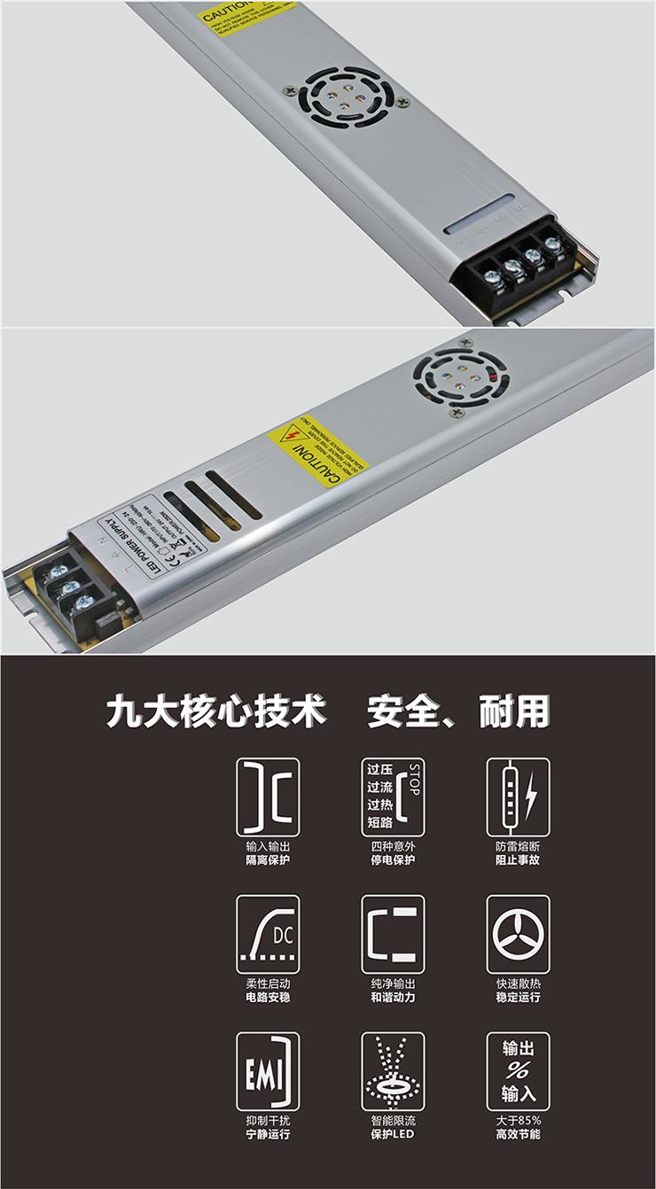 188BET_圆角超薄电源250W-7(网)