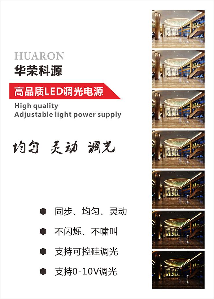 金宝博官网_调光电源系列广告(网)