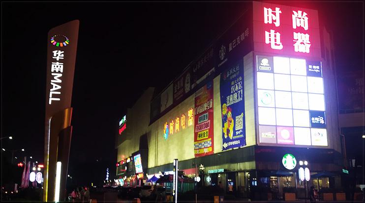 东莞华南MALL购物商城LED亮化综合工程