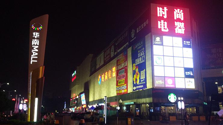 金宝博官网_金宝博首页案例华南mall