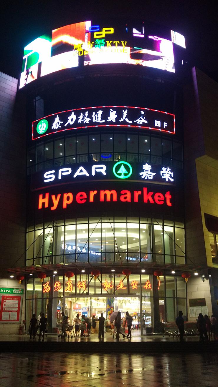 金宝博游戏_金宝博首页华南mall04