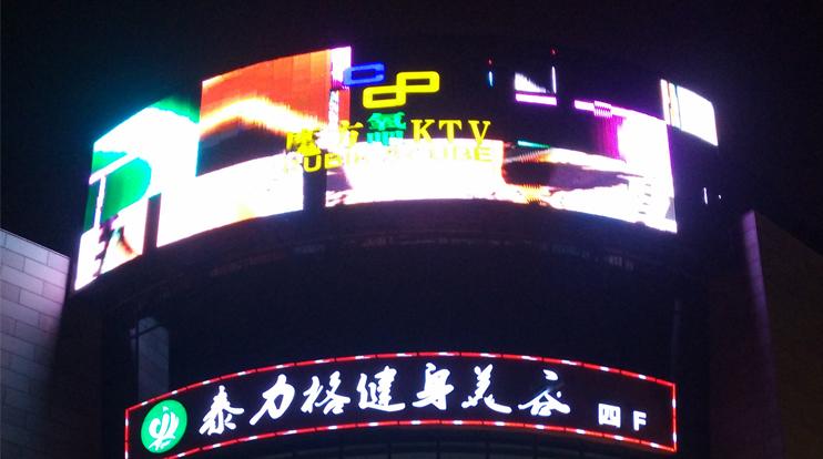 华荣科源LED全彩显示屏工程案例